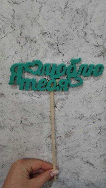 Надпись «Я люблю тебя»