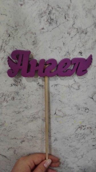 Надпись «Ангел»